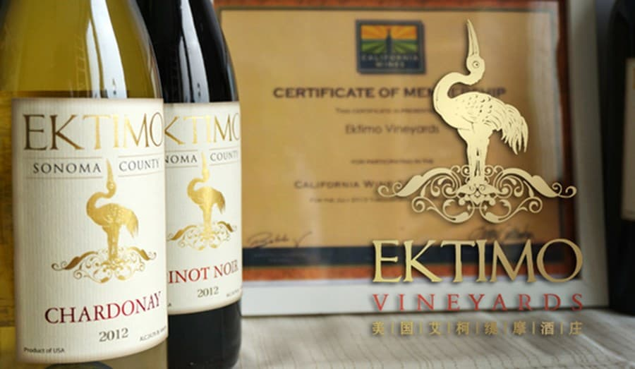 A gallery image of Ektimo Vineyards from CellarPass